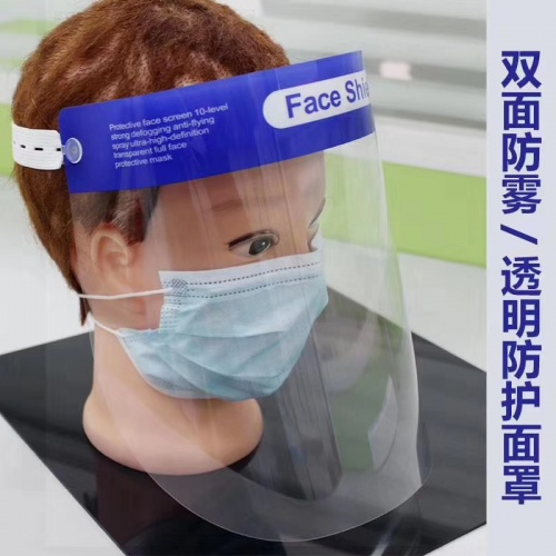 Dust-proof Medical  protection faceshield